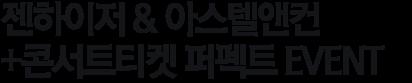 젠하이저 & 아스텔앤컨 +콘서트티켓 퍼펙트 EVENT