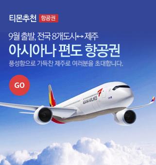 전국출발! 아시아나 편도항공권