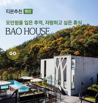 [양평] BAO HOUSE 펜션