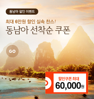 동남아여행기획전_쿠폰