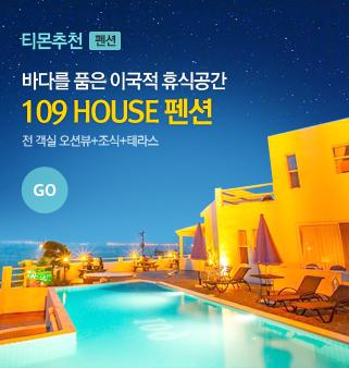 [강화] 109 하우스