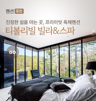 [포천] 티볼리빌 빌라앤스파