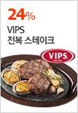 VIPS여름한정[슈퍼파워스페셜]