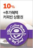추석 선물로 좋은 커피빈 상품권