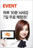 영어회화 뇌새김 7일 무료체험