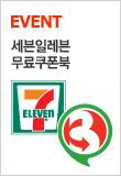 세븐일레븐/바이더웨이 무료쿠폰북