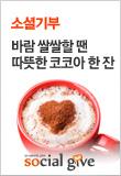 바람 쌀쌀할 땐 따뜻한 코코아♥