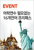 16개 외국어 마스터패스