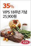 전국 VIPS 스테이크+샐러드바