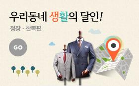 생활의 달인_정장/한복