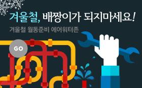 [서울.경기일부] 에어워터존