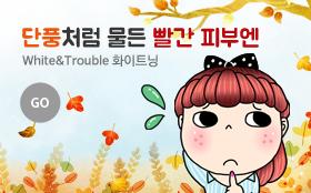 [YB]White&Trouble