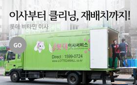 무료 견적 [롯데 비타민 이사]