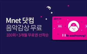 Mnet 음악감상100회x3개월