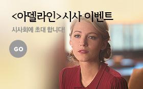 영화 '아델라인' 무료 시사회