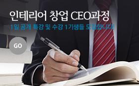 [한경 인테리어창업 CEO과정]