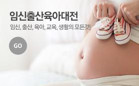 [삼성] 임신출산육아 기프트쇼