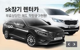 SK 장기렌터카 상담 신청권