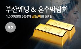 [부산웨딩&혼수박람회]