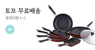 [토프] 스마트 후라이팬 1+1