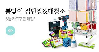 생활용품 집단장/대청소 기획전