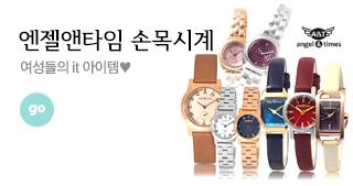 [엔젤앤타임] 여성 손목시계