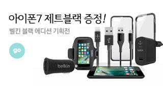 [아이폰7증정] 벨킨 블랙에디션