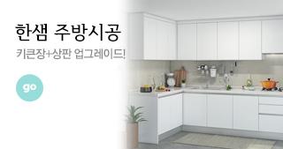 단 3일★한샘주방 119만원대~