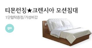 [크렌시아] 전동 모션침대