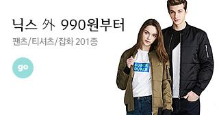 겟유즈드外 티셔츠/팬츠 990~