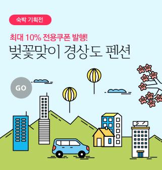 거제,경주 펜션/캠핑 할인기획전