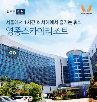 영종스카이리조트+사우나/워터파크