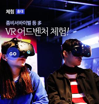 [홍대] VR 체험