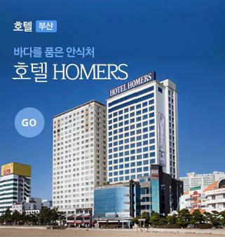 호텔 HOMERS