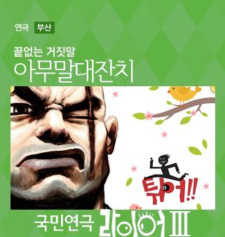 [부산] 라이어 3탄