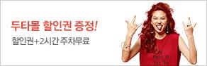 두타몰 할인권+주차권=0원