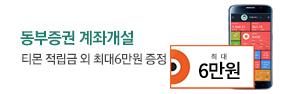 동부증권 증권계좌개설(위드인)