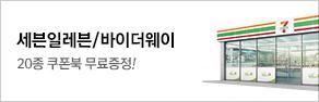 세븐일레븐&바이더웨이 무료쿠폰북 2차