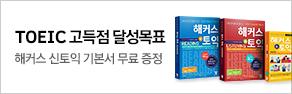 해커스 신토익 기본서 무료배포