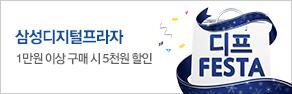 삼성디지털프라자 5천원할인권