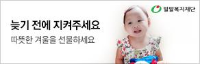 [밀알복지재단] 아동 기부