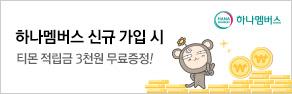 하나멤버스 신규가입시 하나머니+티몬적립금 증정 2차
