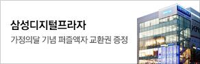삼성디지털_0507