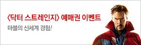 영화 [닥터스트레인지] 예매권 이벤트 2
