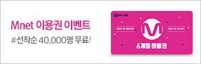 MNET 50회 무료 프로모션