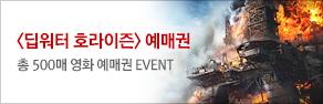 영화 <딥워터호라이즌>예매권 500매 0원딜