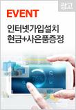 현금+사은품 지급[스마트인터넷]