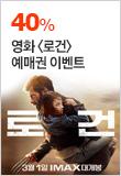 영화 [로건] 예매권 이벤트