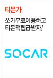 쏘카 3시간 무료이용권