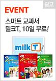 천재교육 밀크T 10일 무료체험